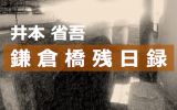 井本banner