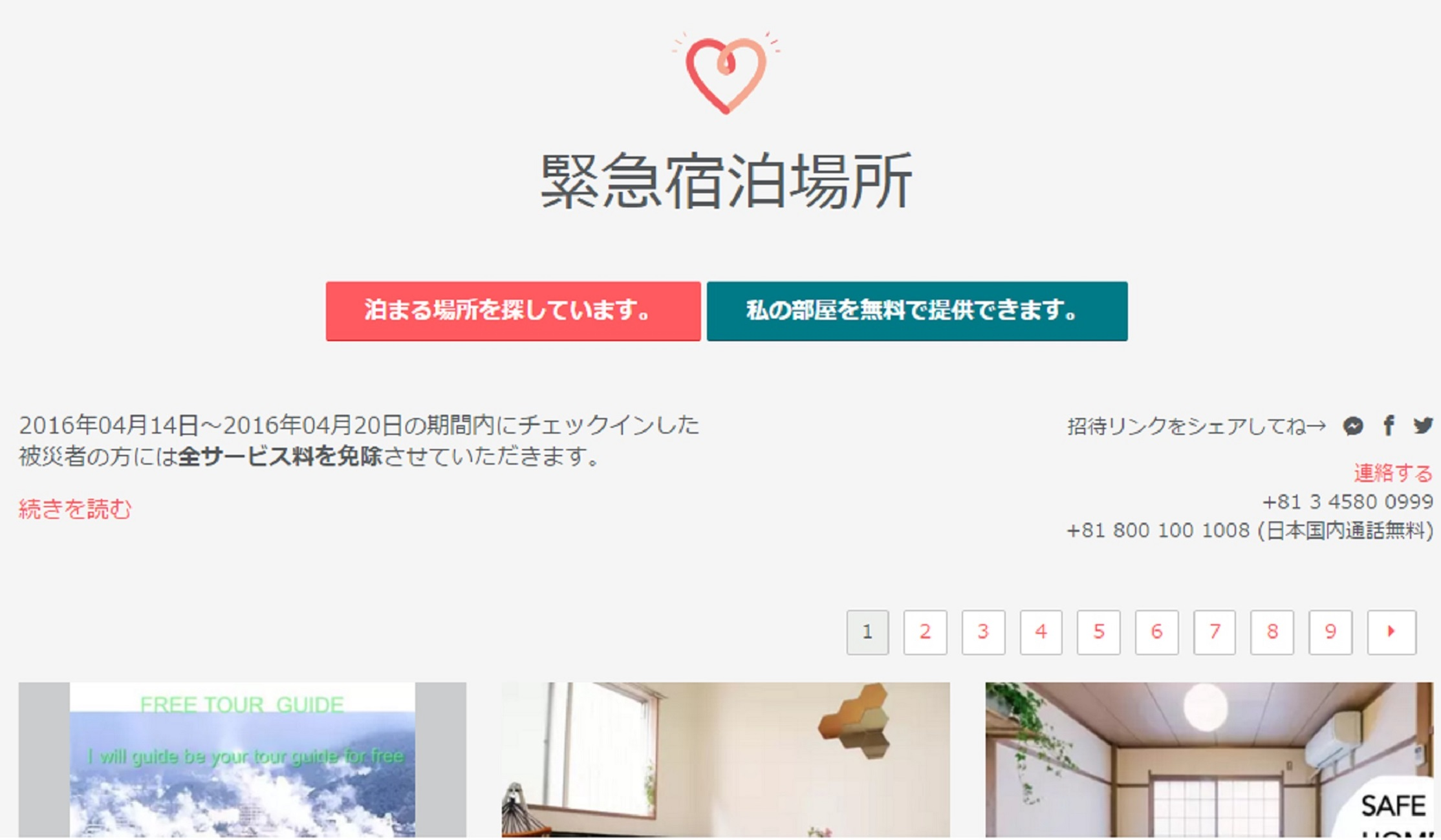 160417AirBnB