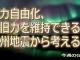 【Vlog】電力自由化、復旧力を維持できるか 九州地震から考える