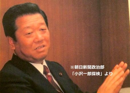 小沢一郎表紙