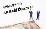 三重県財政