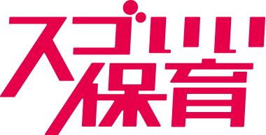 スゴいい保育logo