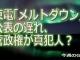 【Vlog】東電「メルトダウン」公表の遅れ、菅政権が真犯人?