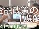 【Vlog】金融政策の「誤解」