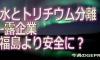 【Vlog】水とトリチウム分離-露企業 福島より安全に?