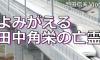 【Vlog】よみがえる田中角栄の亡霊