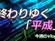 【Vlog】終わりゆく「平成」