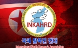 ▲INKAHRDのロゴ(INKAHRDのHPから)