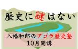 アゴラ歴史塾