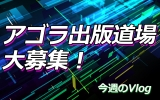 【Vlog】アゴラ出版道場、大募集!