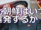 【Vlog】北朝鮮はいつ暴発するか