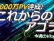 【Vlog】1000万PV達成!これからのアゴラ