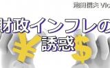 【Vlog】財政インフレの誘惑