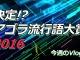 【Vlog】決定!?アゴラ流行語大賞2016