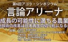 【第6回アゴラシンポジウム】遺伝子組み換え作物は危険なのか?-誤解を解き、競争力のある日本の農業の実現を考える