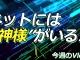 """【Vlog】ネットには""""神様""""がいる?!"""