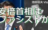 【Vlog】安倍首相はファシストか