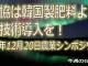 【Vlog】農協は韓国製肥料より新技術導入を!16年12月20日農業シンポジウム