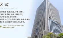 千代田区役所gnavi_listimg6