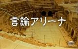 20131022_言論アリーナタイトル