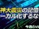 【Vlog】阪神大震災の記憶をローカル化するな