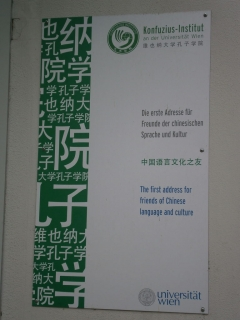 ▲ウィーン大学キャンパス内にある中国対外宣伝機関「孔子学院」(2013年9月21日、撮影)