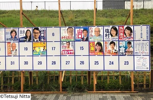 (参院選2019東京選挙区ポスター掲示板:編集部)