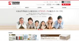 天馬株式会社(天馬社HPから)