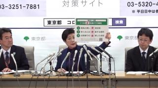 (新型コロナウイルス感染症に関する小池知事記者会見(令和2年3月25日)  東京都動画から:編集部)