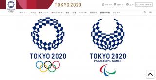 (東京2020公式HPから:編集部)