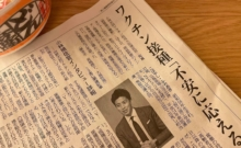 写真は産経新聞の記事の一部 新型コロナワクチン接種記録システムについて、インタビューを受けた記事