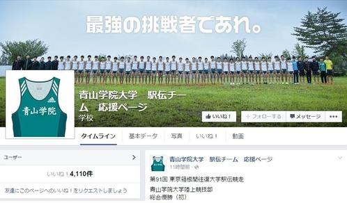 青学駅伝FB