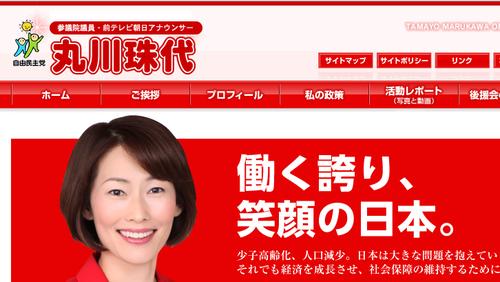 20160206marukawa