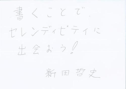 151129_新田サイン