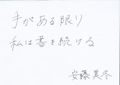 151129_安藤サイン