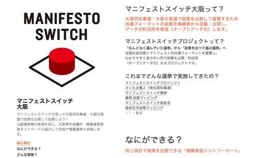manifesto-osaka