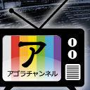agora-channel_002