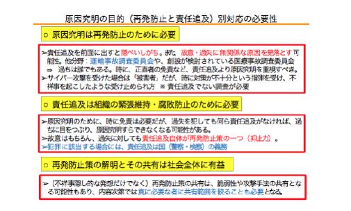 情報セキュリティ事故と「原因究明」 — 関 啓一郎 | アゴラ 言論 ...
