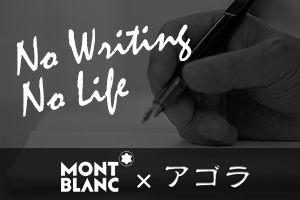 montblanc_1116