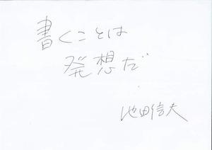 ikeda-sign